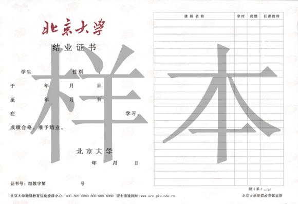 北京大学结业证书样本