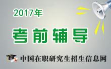 2017年考前辅导